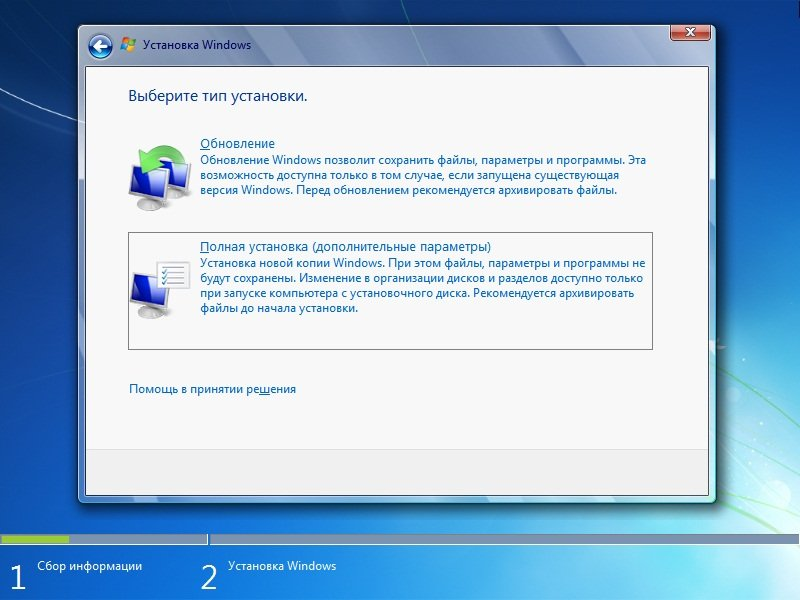 Полная установка Windows 7