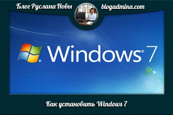 Как-установить-Windows-7