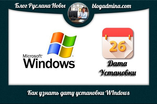 Когда была установка windows
