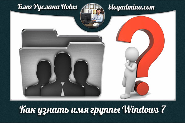 Как узнать имя группы Windows 7