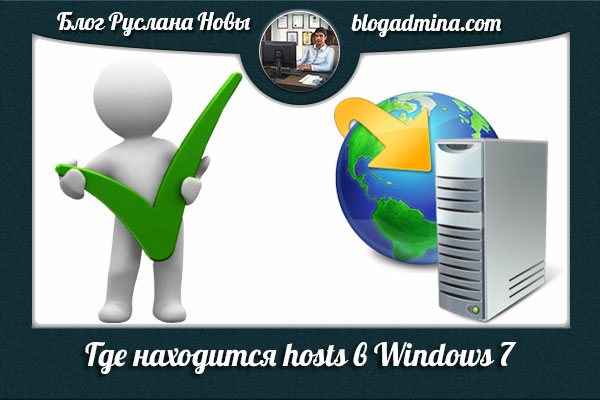 Файл hosts в Windows 7