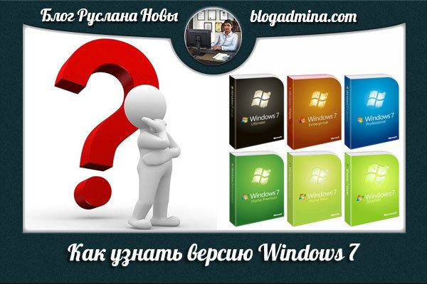 Версия сборки Windows 7