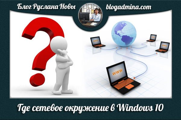 Сеть в Windows 10